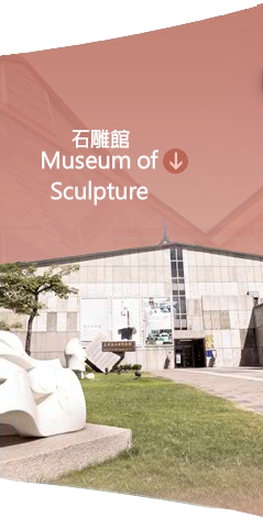 Museum of Sculpture
