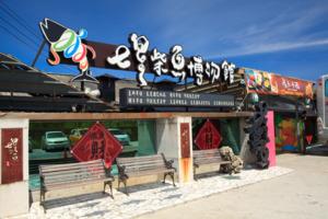 ChiHsin Dry Bonito Museum 1