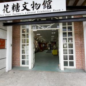 Huatang Museum (Hualien Sugar Factory)