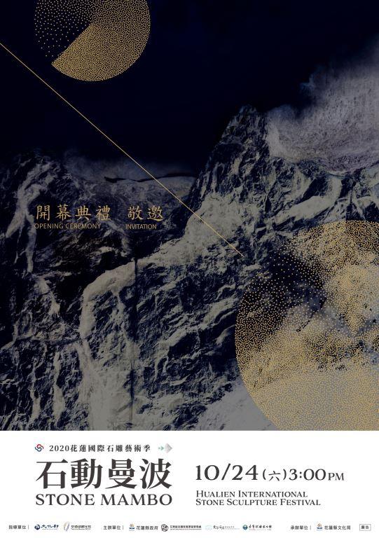 10月24日「2020花蓮國際石雕藝術季」開幕典禮