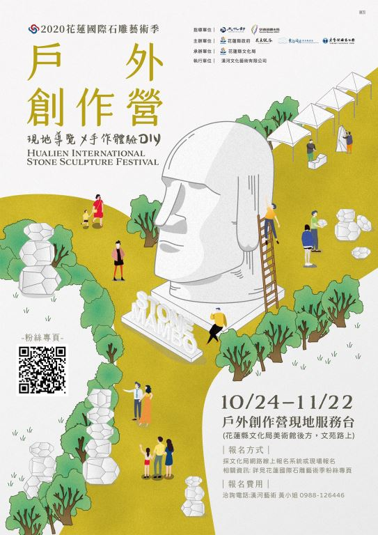 2020花蓮國際石雕藝術季戶外創作營手作體驗DIY預告