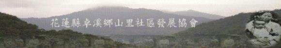 山里社區發展協會