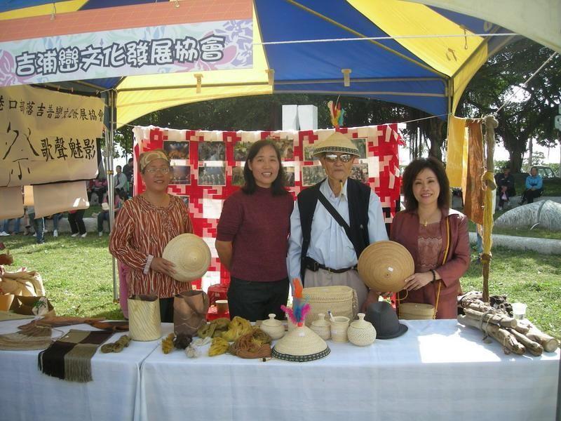 吉浦巒文化發展協會