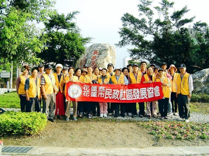 民政社區發展協會