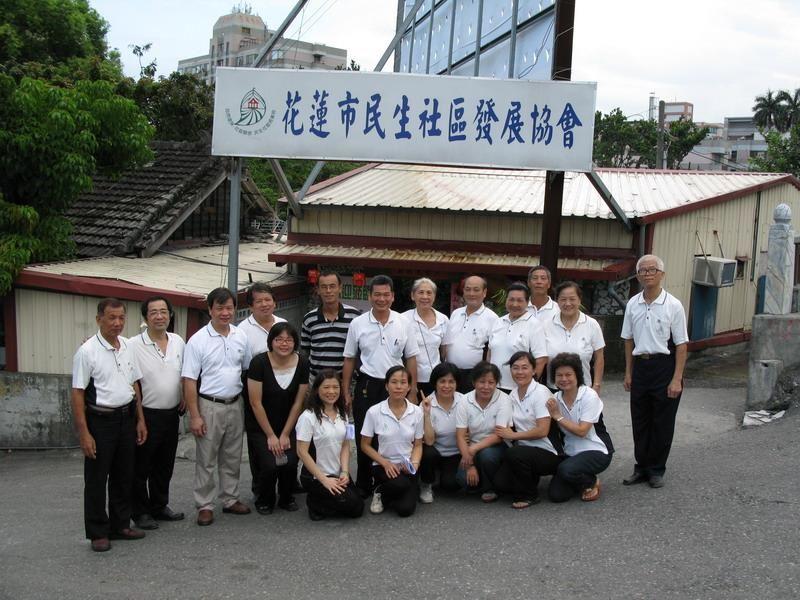 民生社區發展協會