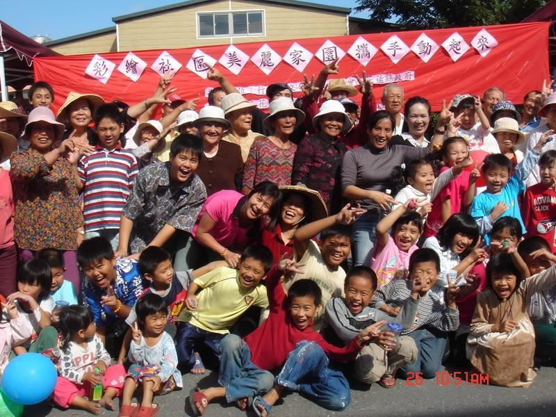 大禹社區發展協會