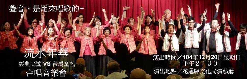 經典民謠VS台灣童謠合唱音樂會