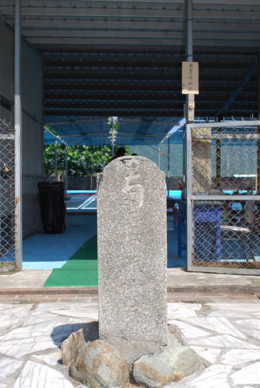 早期密教鎮地石碑立於游泳池入口照片