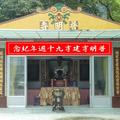 秀林普明寺