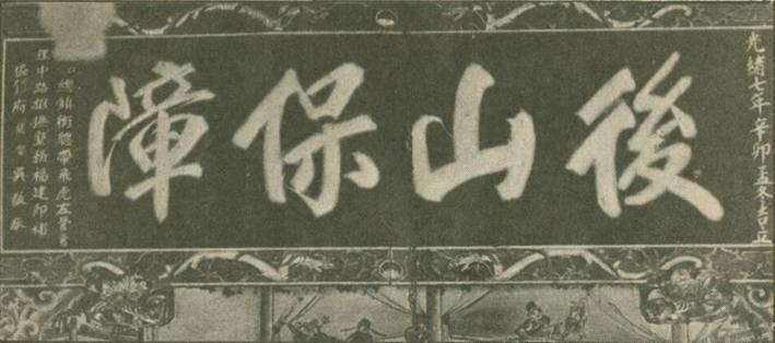 早期後山保障牌匾照片
