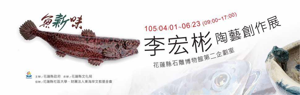 李宏彬陶藝創作展