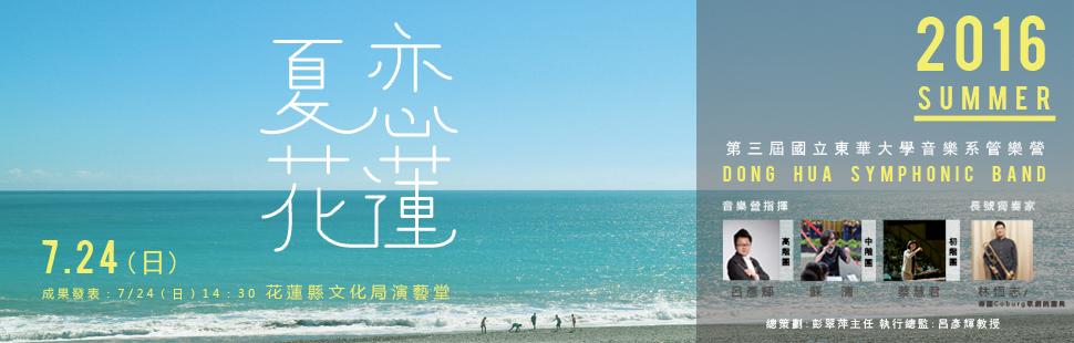 夏戀花蓮~第三屆國立東華大學音樂系管樂營成果發表音樂會