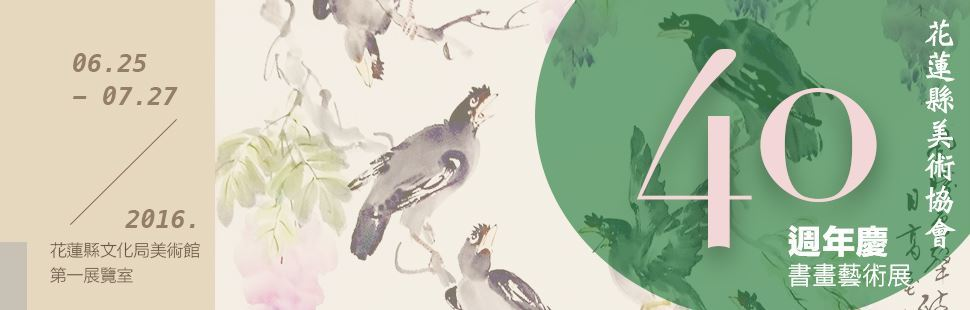 花蓮縣美術協會四十週年慶書畫藝術展