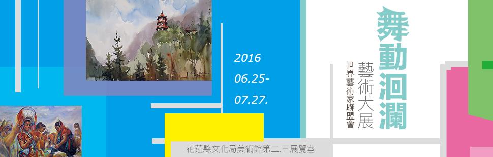 「舞動洄瀾」藝術大展