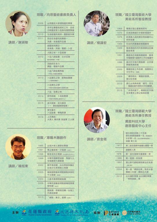 105年度「美學培力講座」系列活動(2)