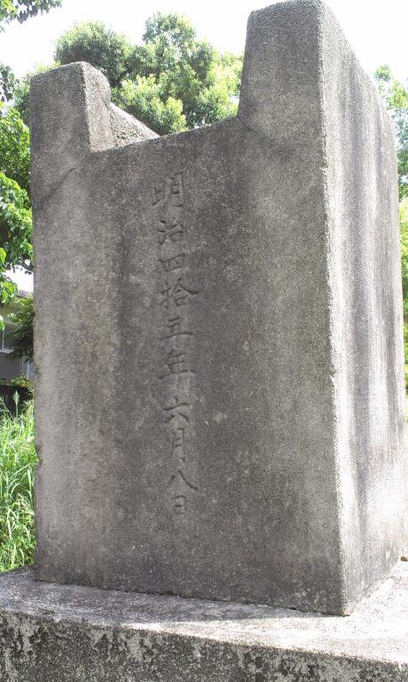 吉野開村記念碑