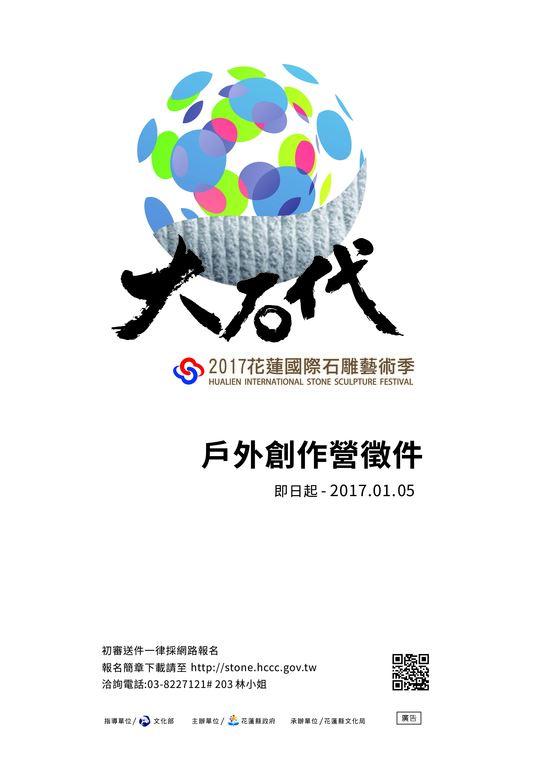 第11屆「大石代-2017花蓮國際石雕藝術季」戶外創作營徵件
