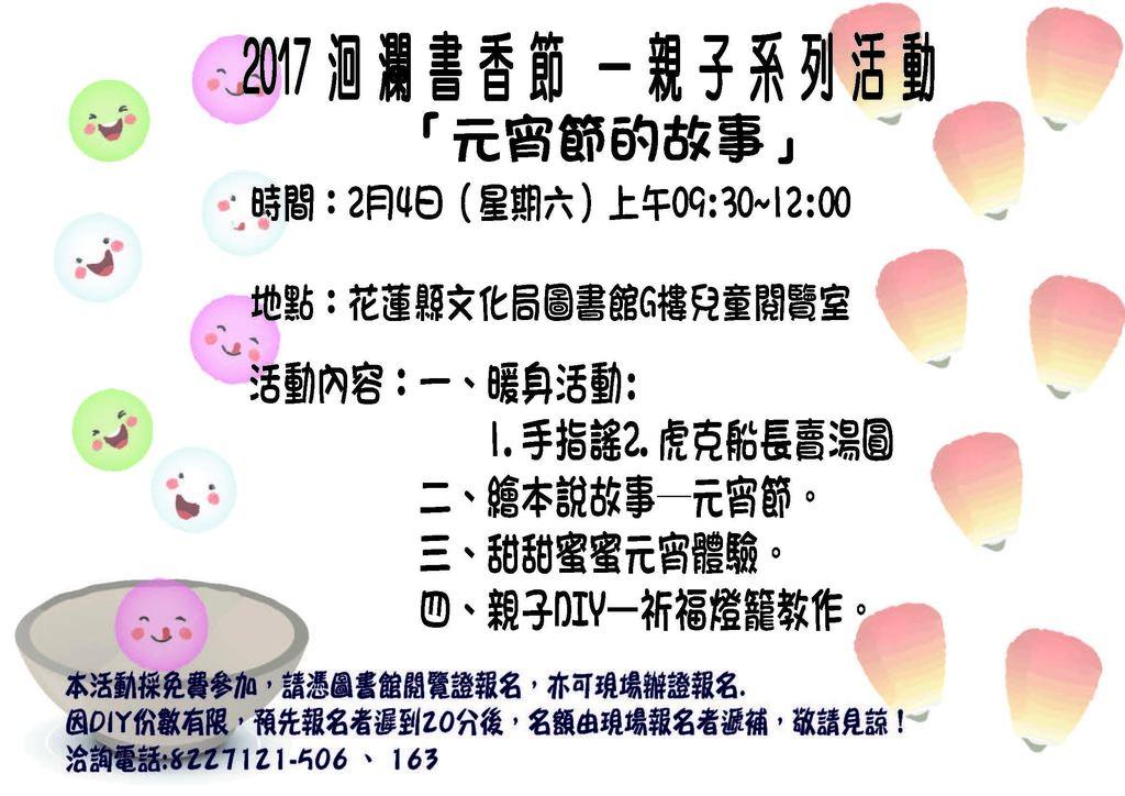 2017洄瀾書香節親子系列活動-2月份﹝元宵節的故事﹞