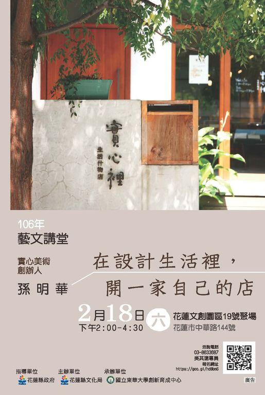 106年藝文講堂-「在設計生活裡,開一家自己的店」