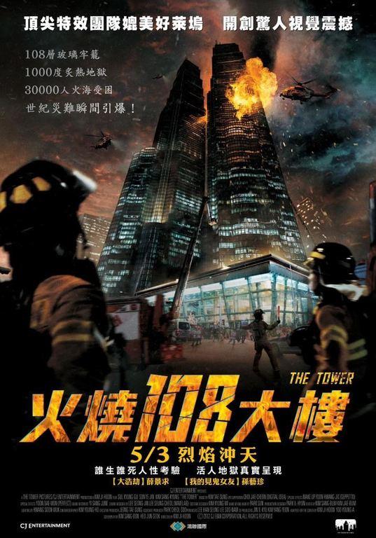 2/12(日)9:30 火燒108大樓