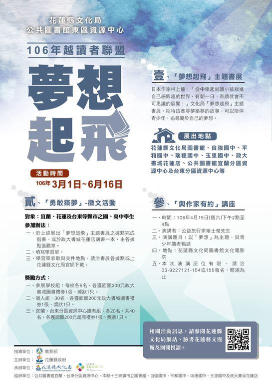 花蓮縣文化局「夢想起飛」主題書展與徵文活動 鼓勵青少年勇敢築夢