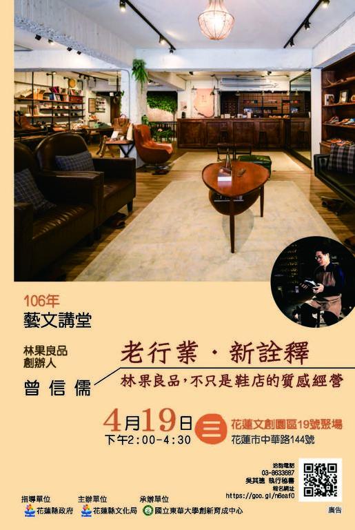 106年藝文講堂-「老行業・新詮釋/林果良品,不只是鞋店的質感經營」
