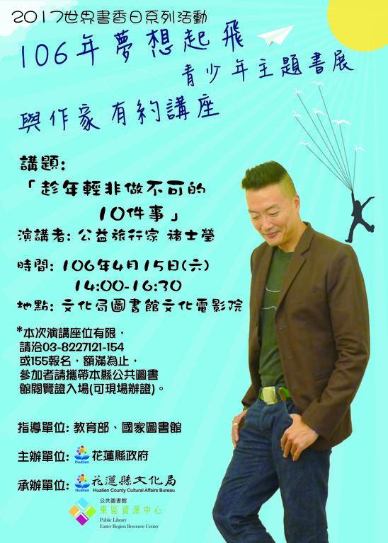 106年「夢想起飛」青少年主題書展-「與作家有約」公益旅行家褚士瑩先生講座