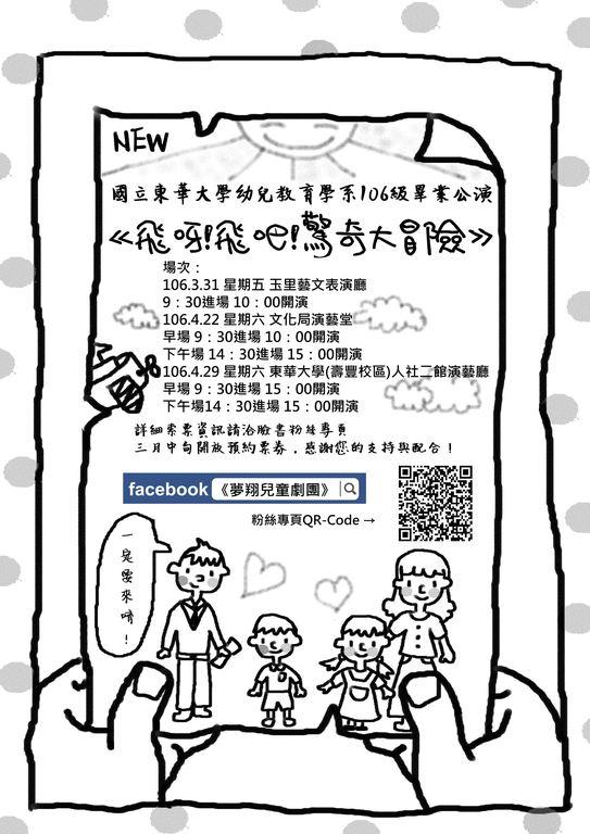東華大學幼兒教育學系-夢翔兒童劇團 「飛呀!飛吧!驚奇大冒險」