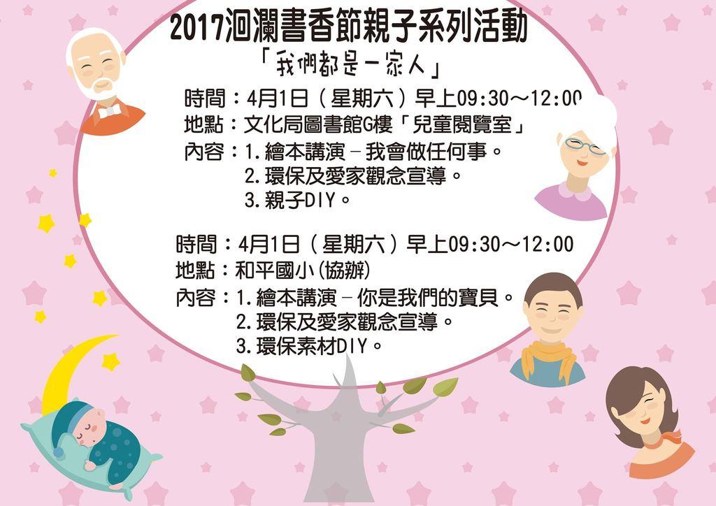2017洄瀾書香節親子系列活動-4月份﹝我們都是一家人﹞第一場次