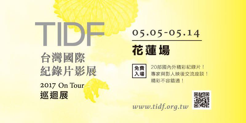 TIDF花蓮場