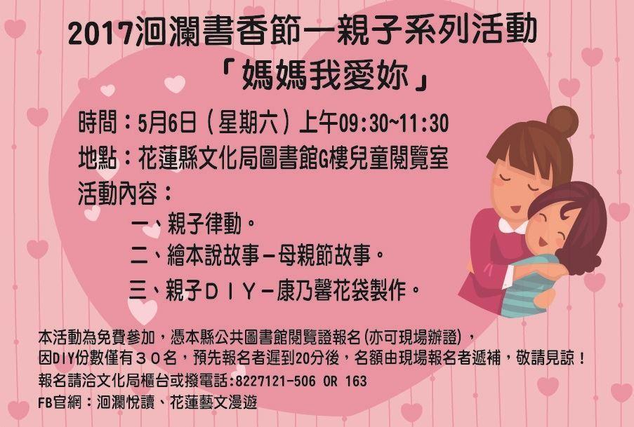 2017洄瀾書香節親子系列活動-5月份﹝媽媽我愛妳﹞第一場次