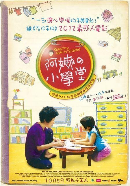 5/21(日) 09:30 阿嬤の小學堂