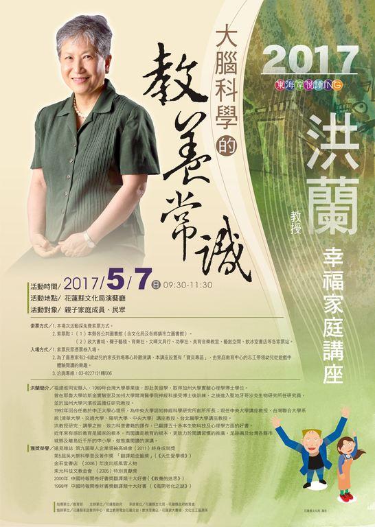 2017東海岸悅讀ing-洪蘭教授幸福家庭講座-「大腦科學的教養常識」