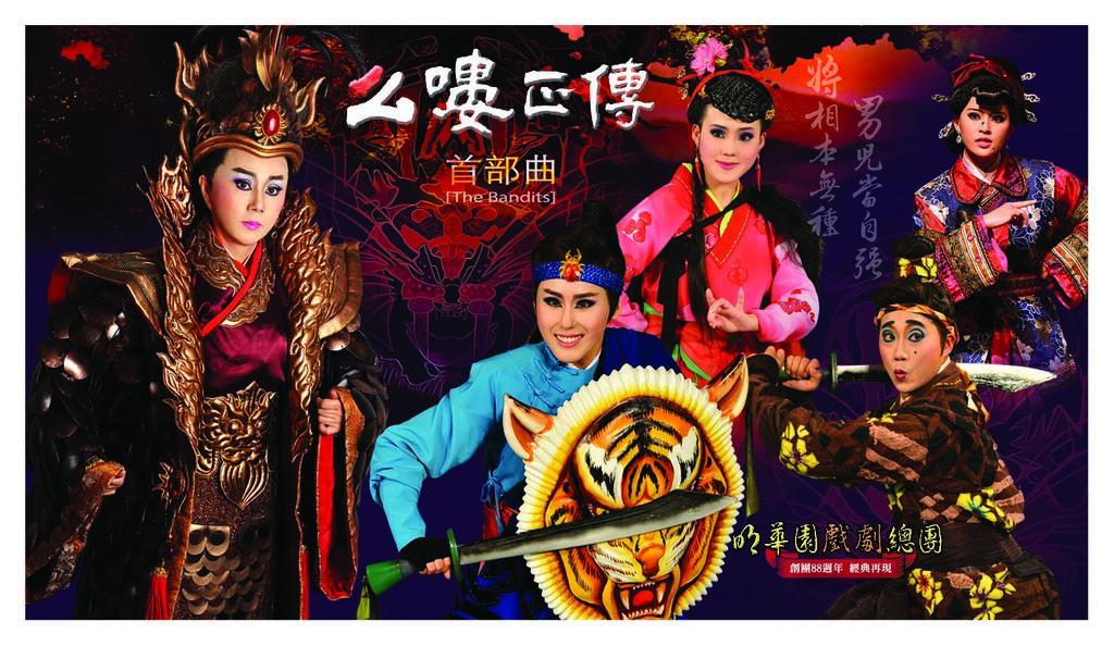 明華園戲劇總團-么嘍正傳首部曲