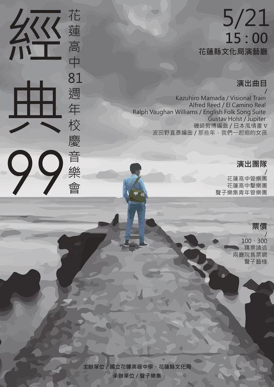 經典99 - 花中校慶暨紀念郭子究音樂會