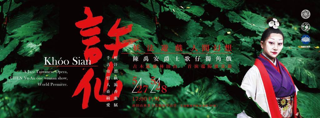 5/27-28《許仙》 陳禹安爵士歌仔獨角戲