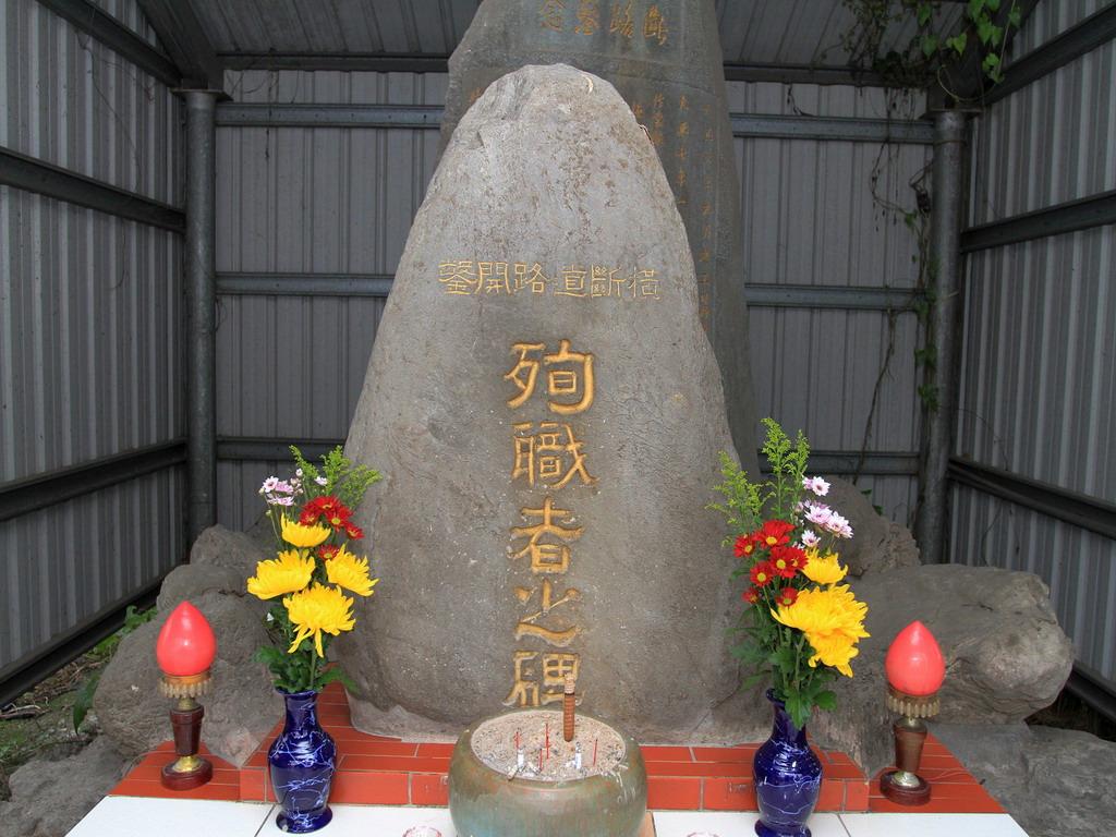 吉安橫斷道路開鑿記念碑-橫斷道路殉職者之碑正面一景。拍攝:黃家榮