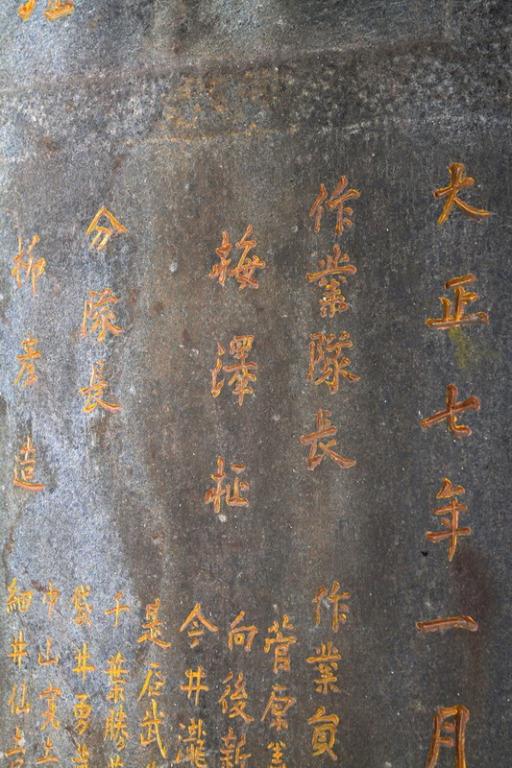 吉安橫斷道路開鑿記念碑-橫斷道路開鑿工程作業隊長梅澤柾也曾參與八通關越道的開鑿工程。拍攝:黃家榮