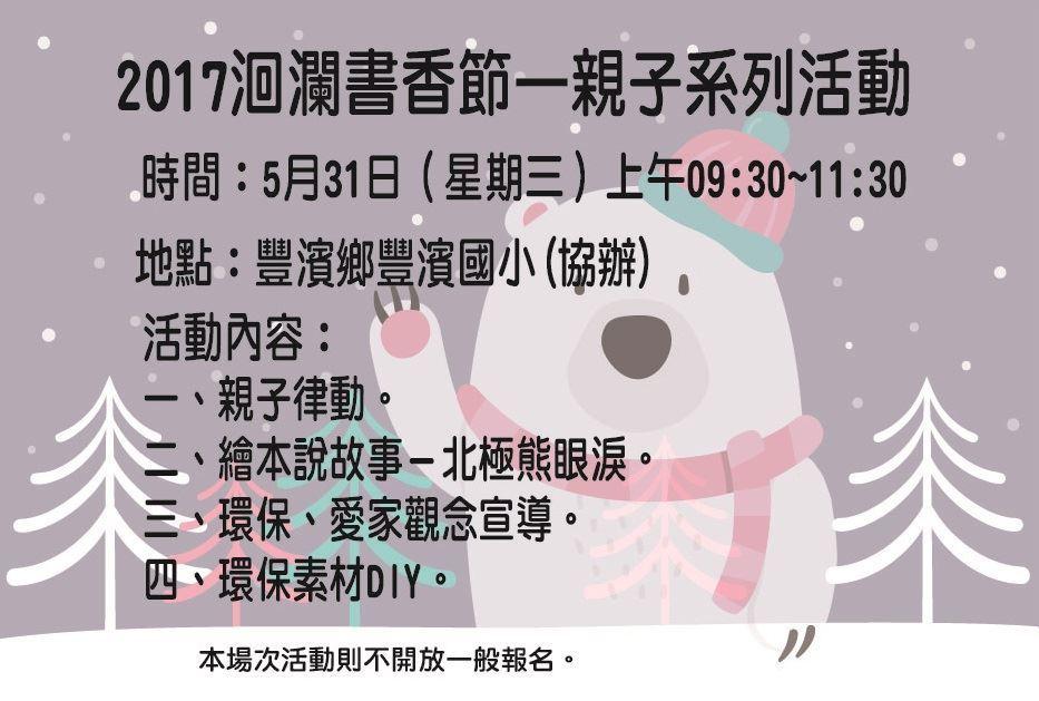 2017洄瀾書香節親子系列活動-5月份﹝媽媽我愛妳﹞第二場次