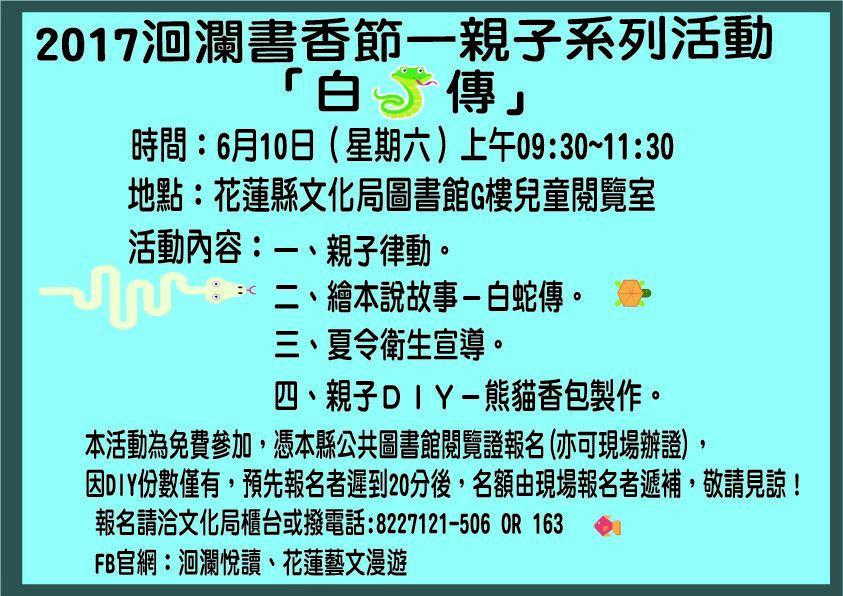 2017洄瀾書香節親子系列活動-6月份﹝白蛇傳﹞