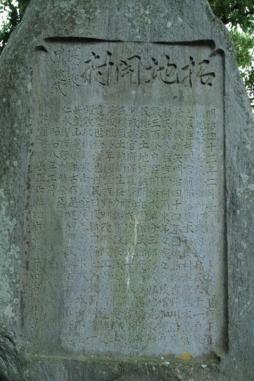 吉野開村記念碑正面一景。拍攝:黃家榮