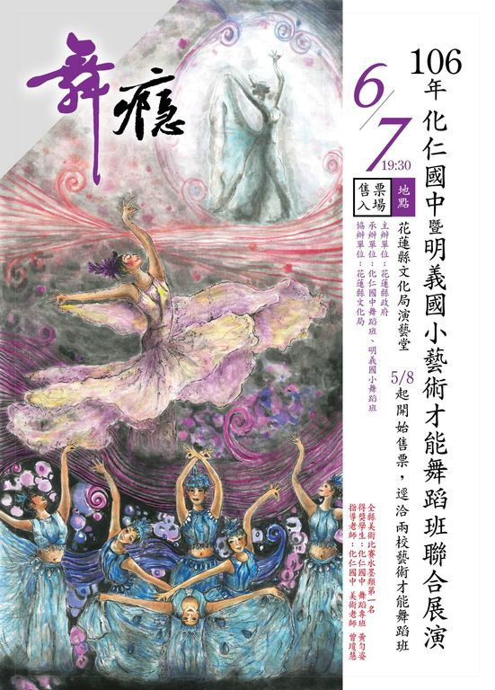 6/7「106年化仁國中暨明義國小藝術才能舞蹈班聯合展演」