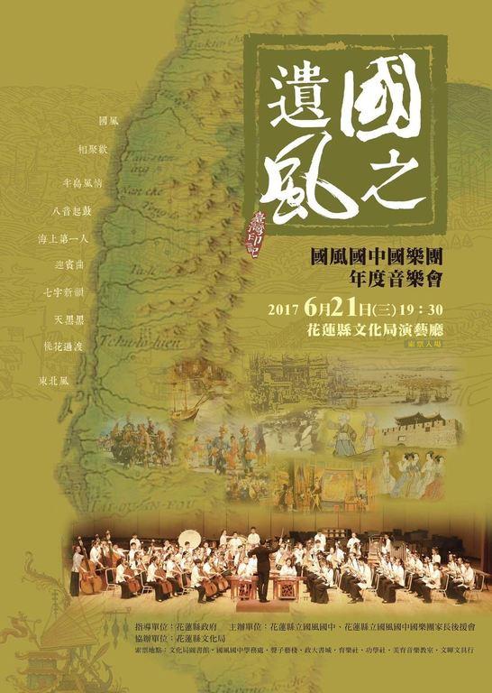 6/21「台灣印記–國之遺風」國風國中國樂團年度音樂會