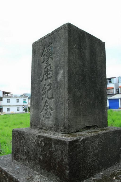 吉野開村記念碑正面寫著「鎮座紀念」。拍攝:黃家榮