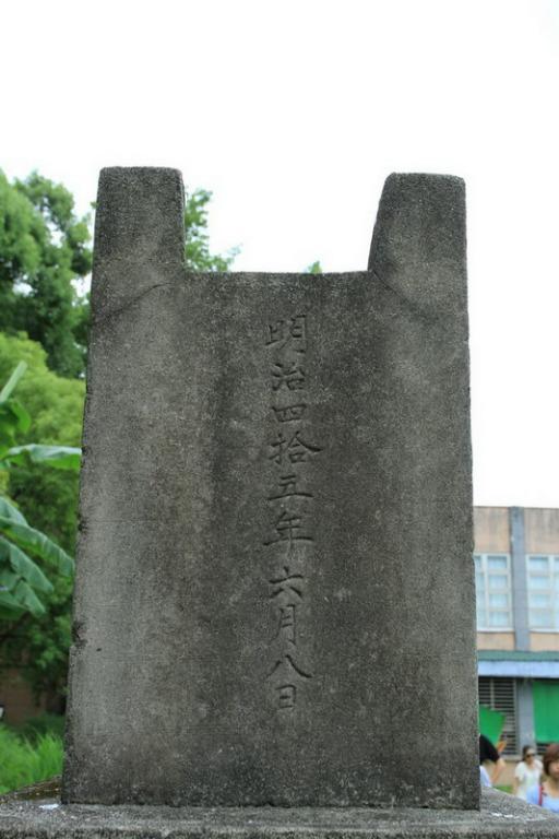 吉野開村記念碑背面則寫有鎮座日期「明治四拾五年六月八日」。拍攝:黃家榮
