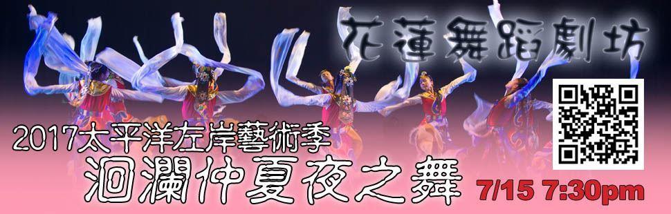 洄瀾仲夏夜之舞