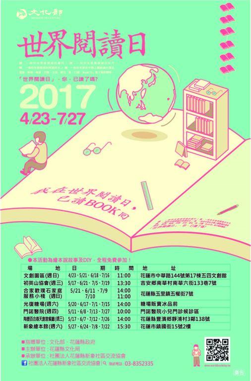 106年世界閱讀日推廣活動「心靈餉宴~自由、自在、歡喜悅讀」