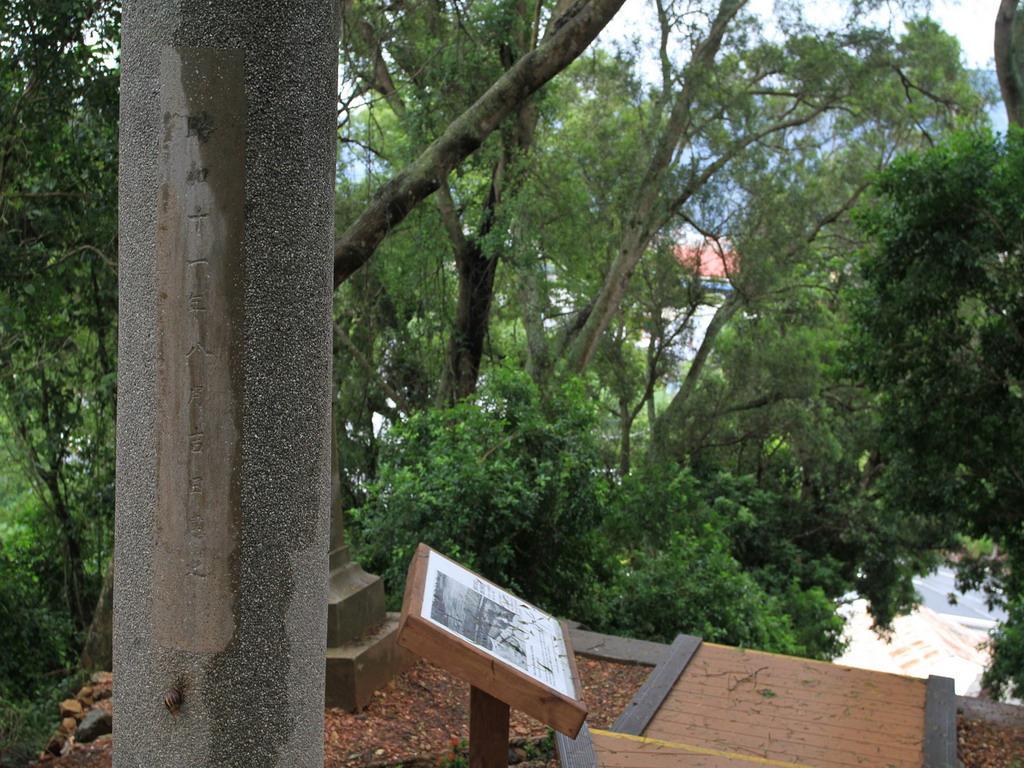 玉里社殘蹟-第二鳥居背面則刻寫著奉納者姓名及鎮座年代,右側「東臺灣無盡株式會社」;左側「昭和十一年八月吉日建立」。拍攝:黃家榮