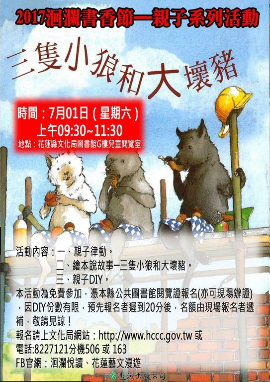2017洄瀾書香節親子系列活動-7月份﹝三隻小狼與大壞豬﹞第一場次