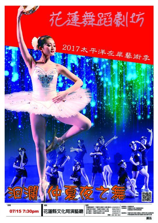 2017太平洋左岸藝術季-洄瀾仲夏夜之舞